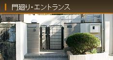 門廻り・エントランス