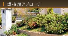 塀・花壇アプローチ